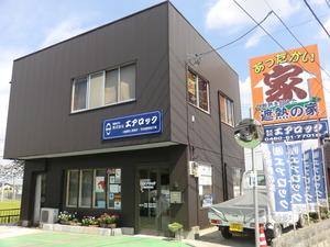株式会社エアロック(埼玉県加須市)の店舗イメージ