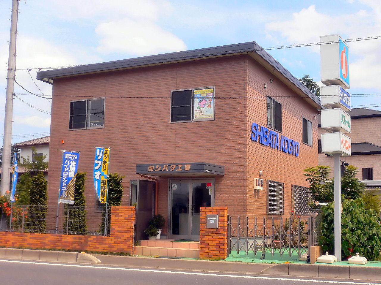 有限会社 シバタ工業(埼玉県坂戸市)の店舗イメージ