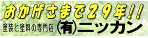 有限会社ニッカン(埼玉県川口市)の店舗イメージ