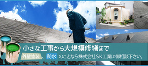 株式会社 SK工業(埼玉県川口市)の店舗イメージ