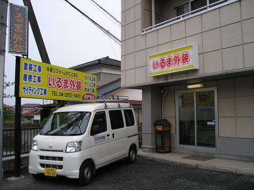 いるま外装株式会社(埼玉県入間市)の店舗イメージ