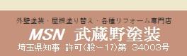 株式会社武蔵野塗装(埼玉県入間市)の店舗イメージ