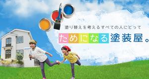 株式会社 いとう塗装(三重県員弁郡)の店舗イメージ