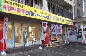 株式会社平野塗装(三重県四日市市)の店舗イメージ