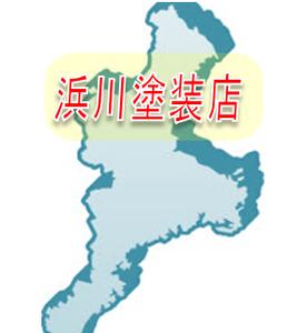 浜川塗装店(三重県四日市市)の店舗イメージ