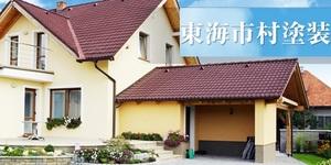 東海市村塗装(三重県松阪市)の店舗イメージ