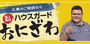 株式会社ハウスガードおにざわ(山形県)の店舗イメージ
