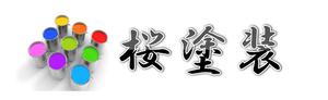 桜塗装(山形県山形市)の店舗イメージ