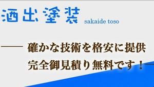 酒出塗装(山形県新庄市)の店舗イメージ