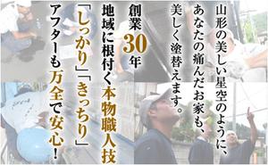 イトウ装建(山形県村山市)の店舗イメージ