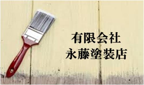 有限会社永藤塗装店(山口県山口市)の店舗イメージ