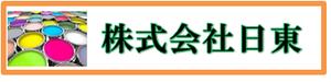 株式会社日東(山口県防府市)の店舗イメージ