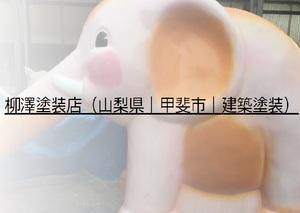 柳澤塗装店(山梨県甲斐市)の店舗イメージ