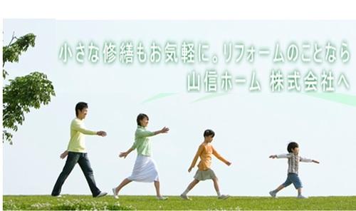 山信ホーム株式会社(山梨県甲府市)の店舗イメージ