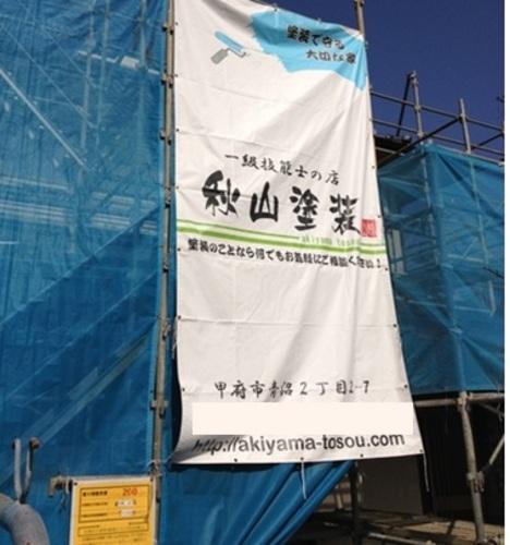 秋山塗装(山梨県甲府市)の店舗イメージ