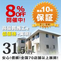 ペイントホームズ 福岡北店(福岡県中間市)の店舗イメージ