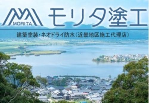 モリタ塗工(滋賀県近江八幡市)の店舗イメージ