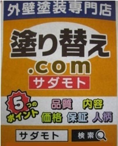 塗り替え.comサダモト(愛知県豊田市)の店舗イメージ