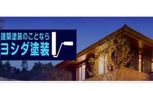 ヨシダ塗装(滋賀県長浜市)の店舗イメージ