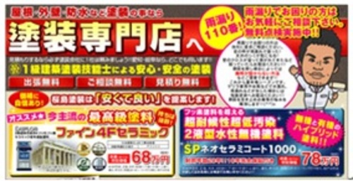 桜島塗装(愛知県豊田市)の店舗イメージ