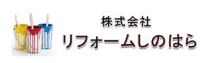 株式会社リフォームしのはら(鹿児島県姶良市)の店舗イメージ