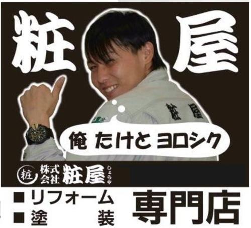 株式会社粧屋(鹿児島県薩摩川内市)の店舗イメージ