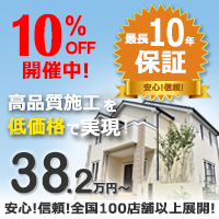 ペイントホームズ 久留米中央店(福岡県)の店舗イメージ